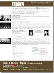 (사진자료)_리플렛_서울대OB합창단_2008년3월16일_예당콘서트홀