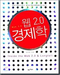 web20econ